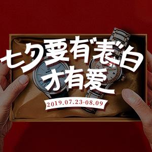 """七夕要有""""表""""白才有爱"""