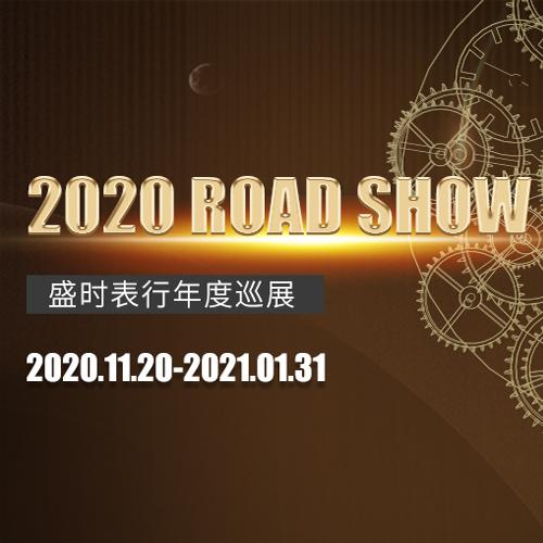 2020年盛时表行年度巡展