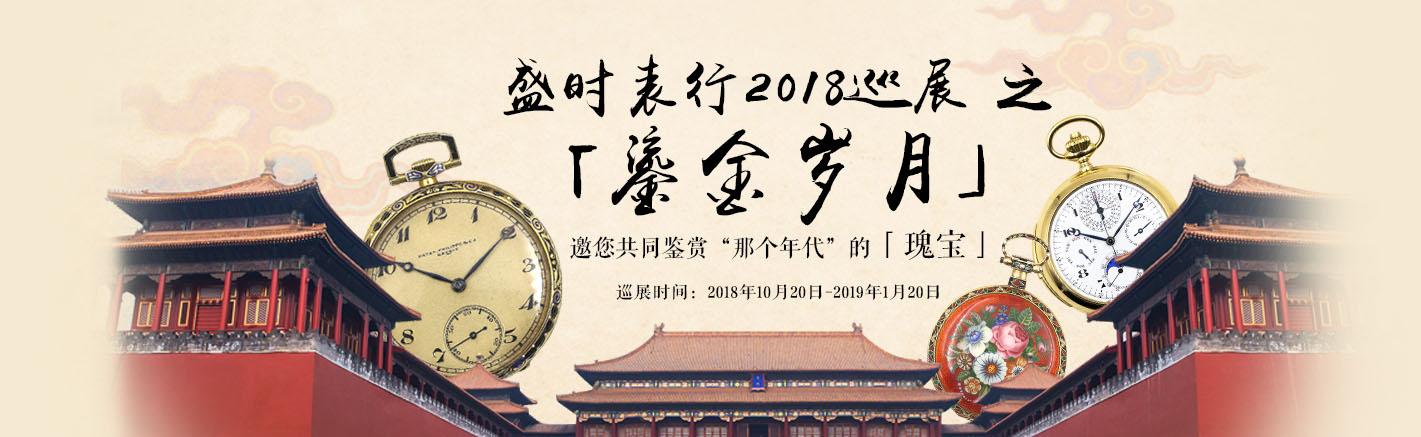 盛时表行2018巡展之【鎏金歲月】
