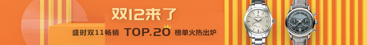 双12来了!盛时双11畅销TOP.20榜单火热出炉