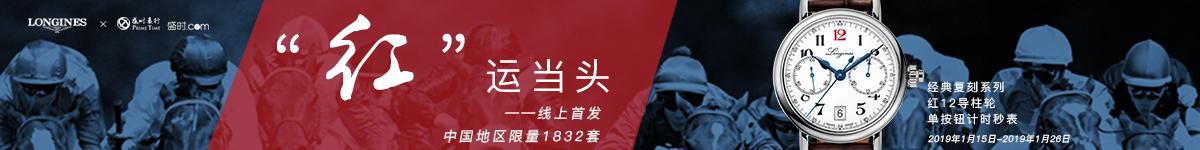 浪琴红12联名款纪念套装--线上首发