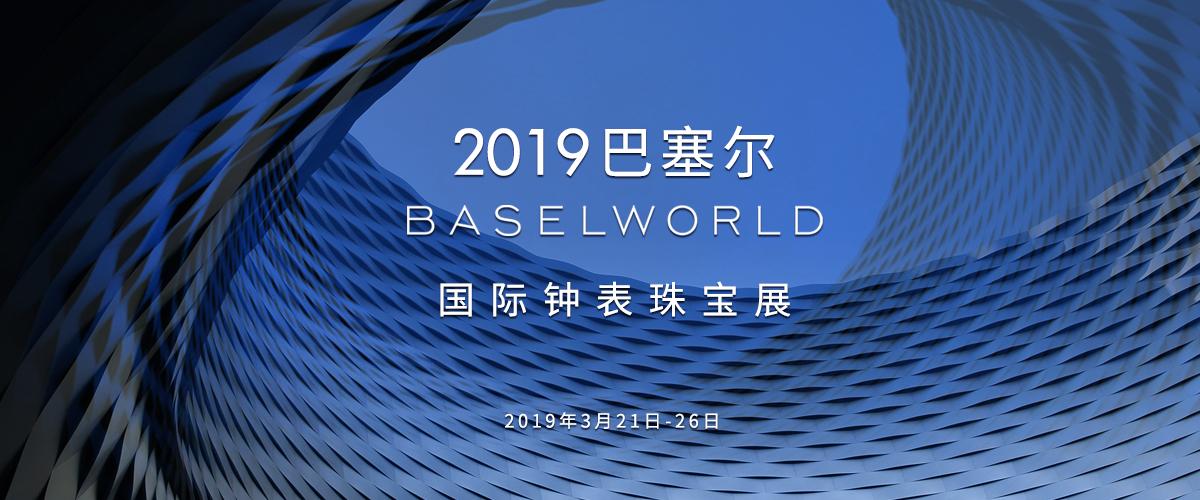 2019巴塞尔国际钟表珠宝展