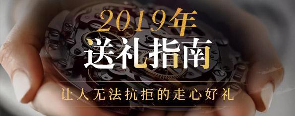 2019年送礼指南