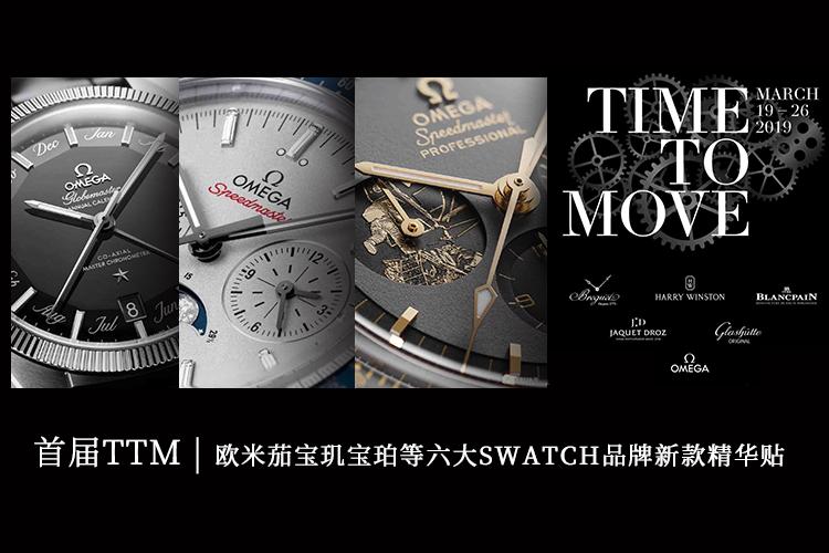 首届TTM | 欧米茄宝玑宝珀等六大SWATCH品牌新款精华贴