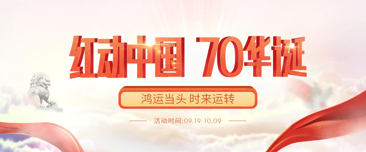 红动中国 70华诞