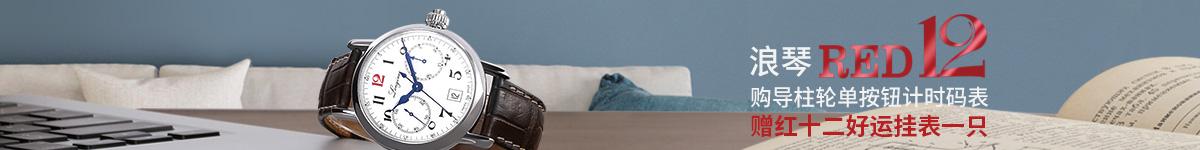 浪琴紅12聯名款紀念套裝--線上首發