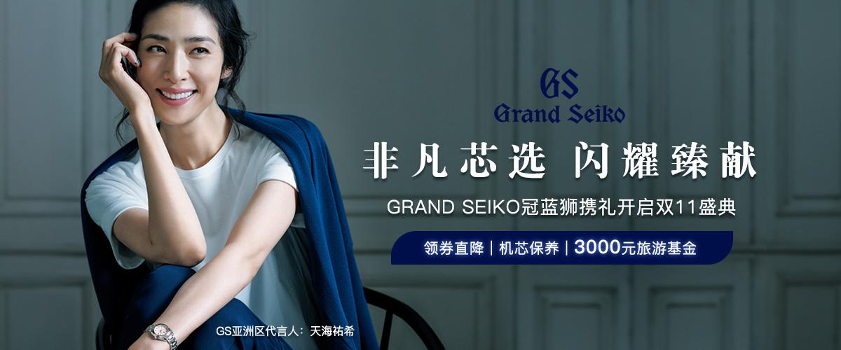 Grand Seiko 登錄中國
