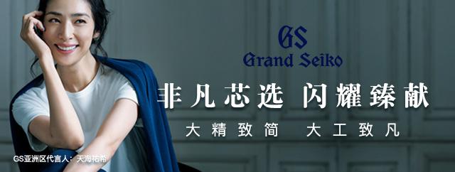 GS移动品专