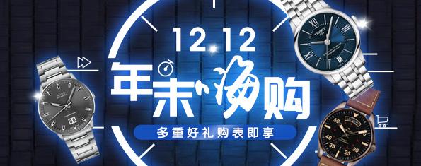 12.12年末嗨购 多重好礼购表即享