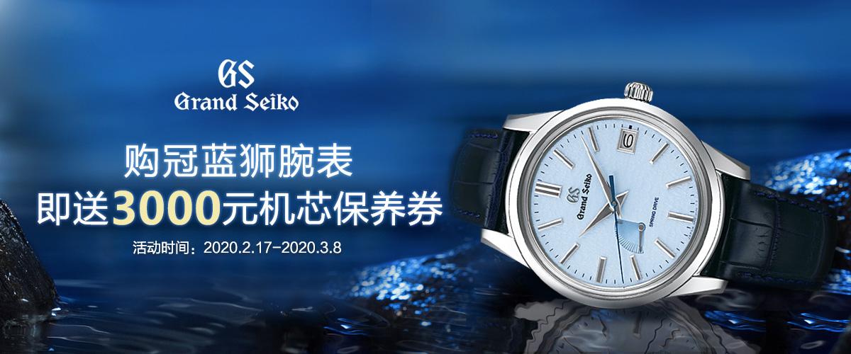 Grand Seiko 登录中国