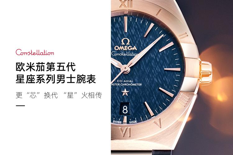 欧米茄第五代星座系列男士腕表