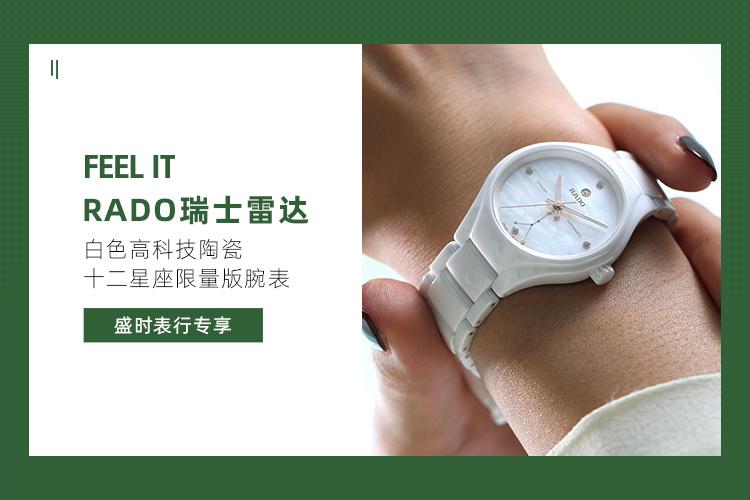 RADO瑞士雷达白色高科技陶瓷 十二星座限量版腕表