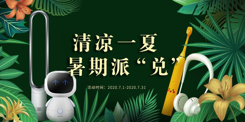 盛时网积分商城banner