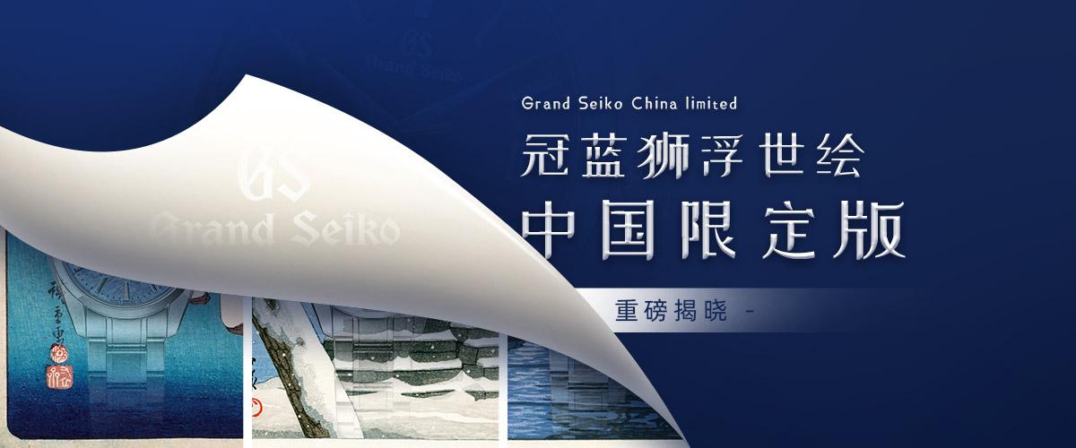 冠蓝狮浮世绘中国限定版