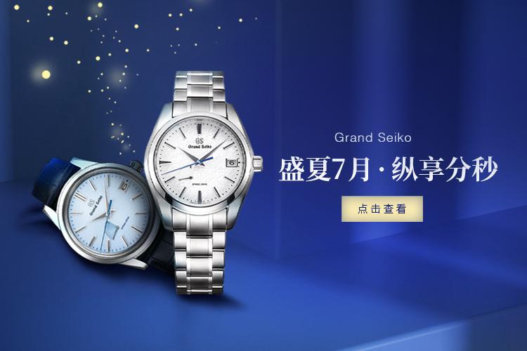 冠蓝狮Grand Seiko 大匠之芯 踏雪无痕