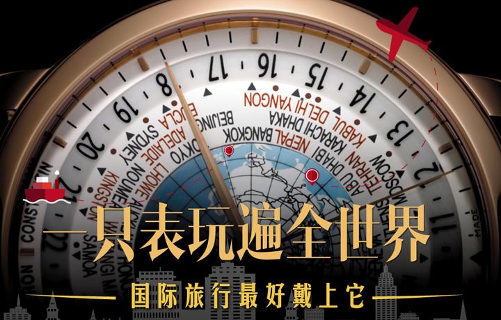 一只表玩遍全世界