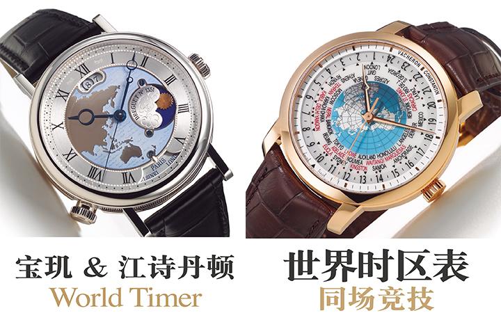世界时区表同场竞技——宝玑&江诗丹顿World Timer