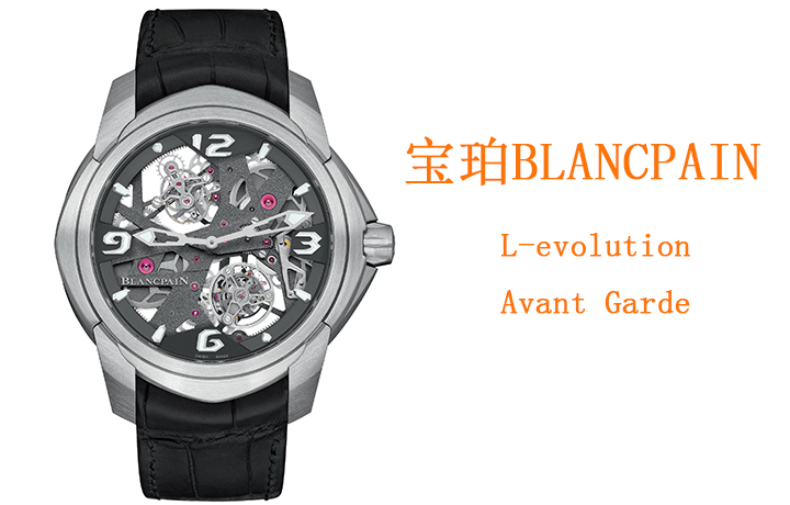 宝珀BLANCPAIN L-evoutuin——Avant Gaarde
