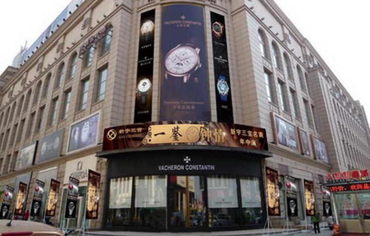 亨得利集团新宇三宝哈尔滨邮局店2016名表年中庆火热上演