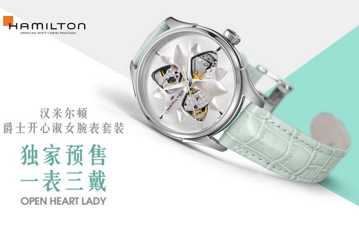 盛时网携手汉米尔顿 限量腕表独家预售
