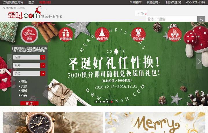 亨得利官方购表平台盛时网上线一年促成销售超5亿