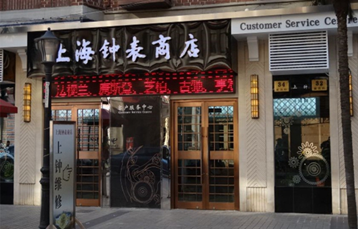 他是上海市首席技师  探访亨得利旗下上海钟表商店维修主管步剑敏