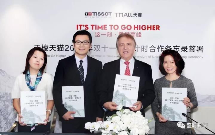 就在今天,天梭天猫于杭州签署重要合作协议!