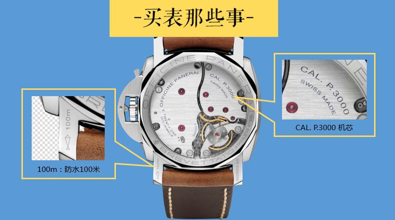 手表背面那么多字,你真的都会看吗?