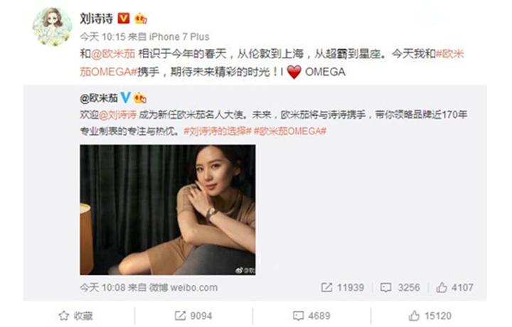 气质女神刘诗诗称为新任欧米茄名人大使!