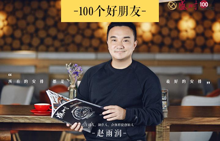 创始人、职场导师…放下这些名号,赵雨润说他想做个「快乐连接者」