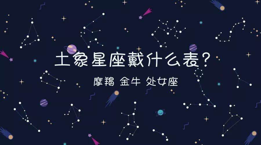 代表冬天的土象星座,适合你们的表都在这里了!