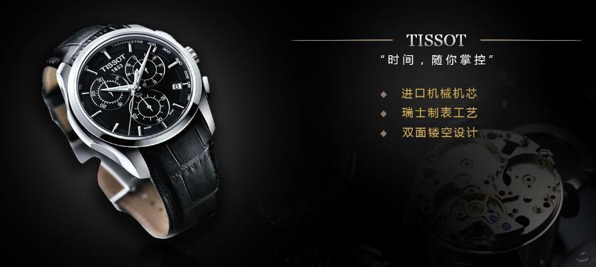 天梭手表官方网址的产品盛时网买得到吗?