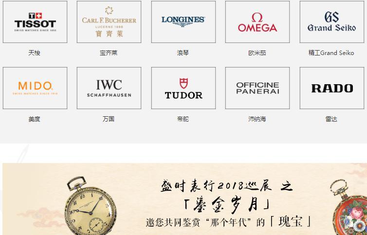 哪个网站可以买表,世界名表那些