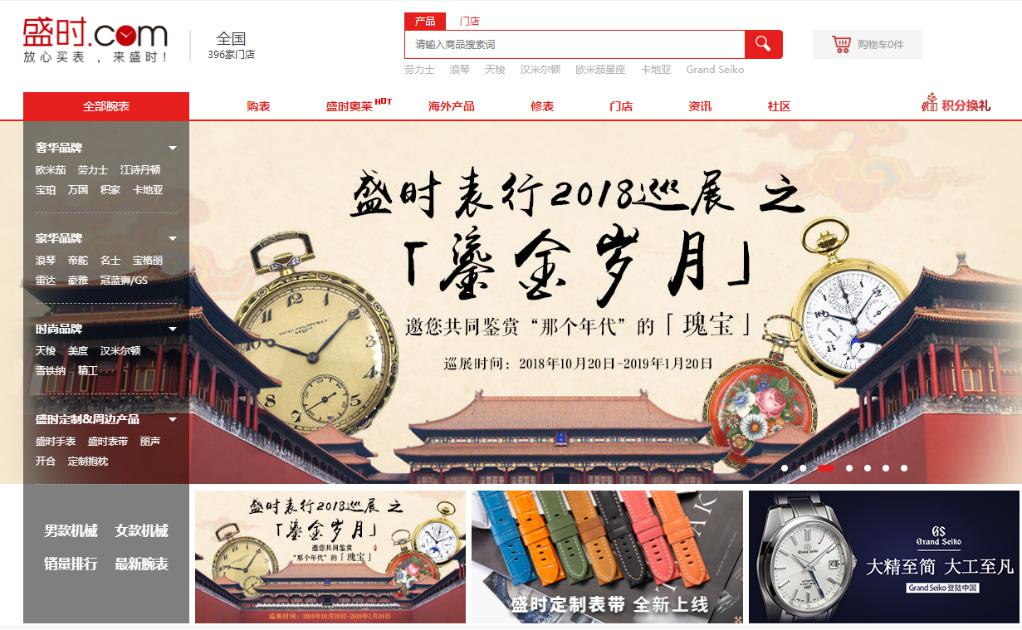能买到正品手表的购物网站
