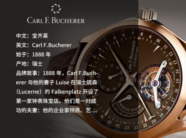 说说网站购买宝齐莱手表,哪里更为靠谱
