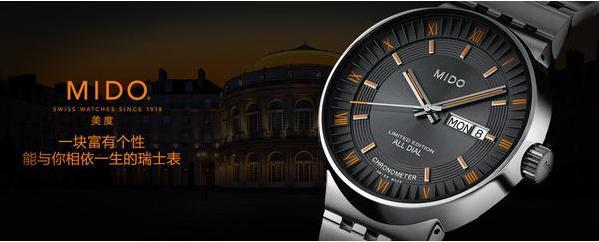 美度手表如何辨别真假,一定要注重细节