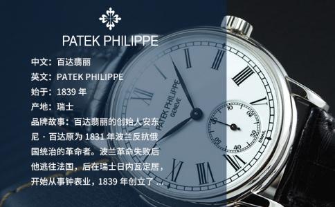 世界名表排名顺序,你知道哪些手表?