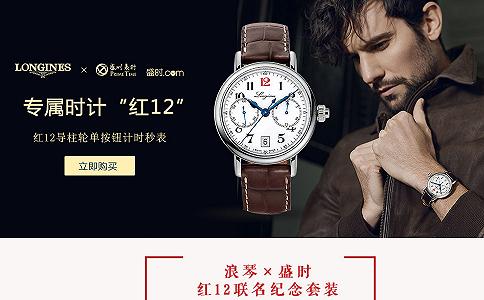 英纳格手表价格是多少?