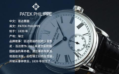 瑞士手表品牌大全排名你造吗