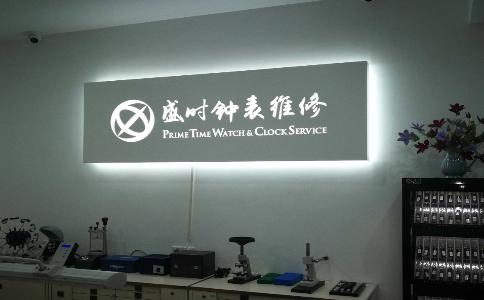 江诗丹顿手表维修中心怎么找