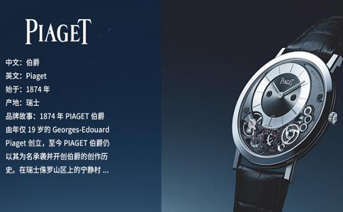伯爵手表指定维修点,根据购买渠道选择