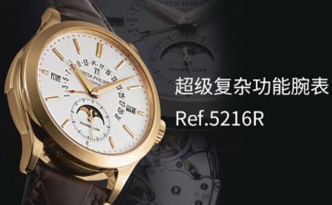 百达翡丽最贵的手表指南