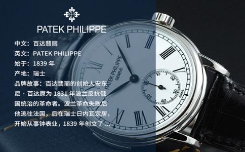 最贵的手表品牌排行盘点