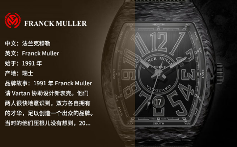 法兰克穆勒手表价格是多少?