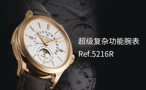 世界最贵的男士手表,你知道是什么吗?