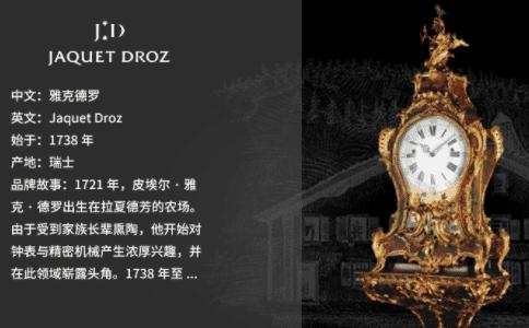 雅克德罗手表是什么品牌?