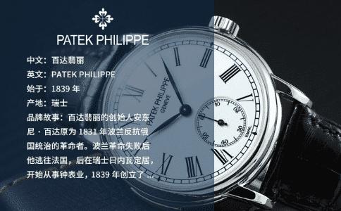 patekphilippe是什么牌子的手表?
