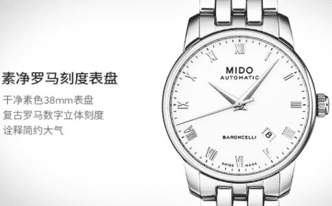 美度手表排名多少?