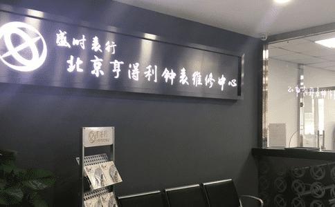 上海百达翡丽维修网点查询
