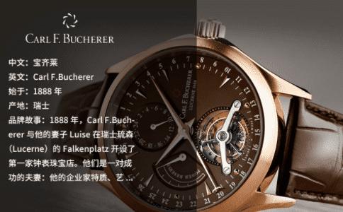 宝齐莱手表表带材质包含哪些?分别如何保养?